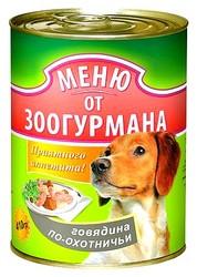 Консервы Зоогурман для собак 125 г  Меню говядина по охотничьи