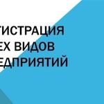 Регистрация всех видов ООО ИП НКО
