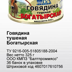 Мясная консервация ОВА качество ГОСТ по ценам ТУ.