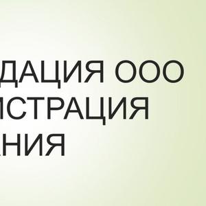 Помощь в ликвидации ООО ИП НКО