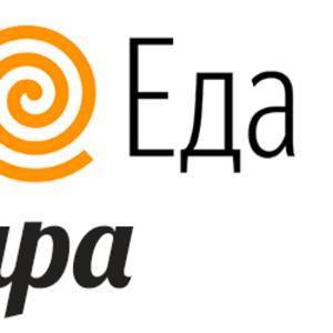 Курьер в Яндекс.Еда