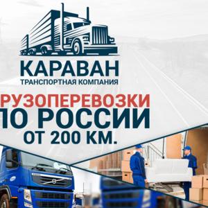 Транспортные услуги по стране от 200 км.