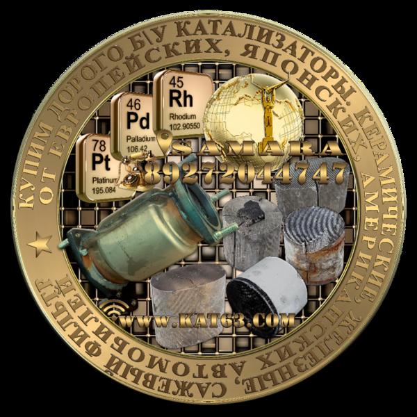 Автомобильные или промышленные б/у нейтрализаторы,  катализаторы.  4