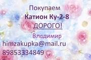 Куплю Катионит б/у невостребованный