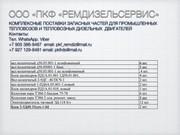Дизель-генератор 1-ПДГ4 и 1-ПДГ4А